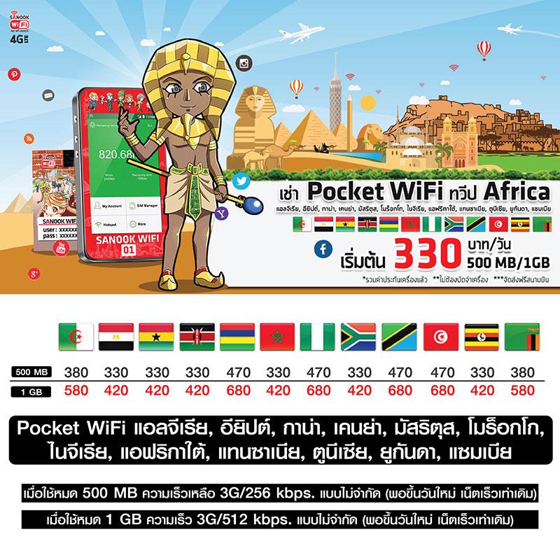 01_Africa_PocketWiF330i