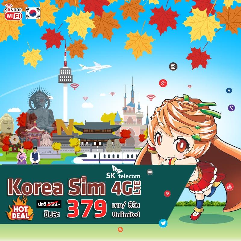 01_KoreaSIM_379