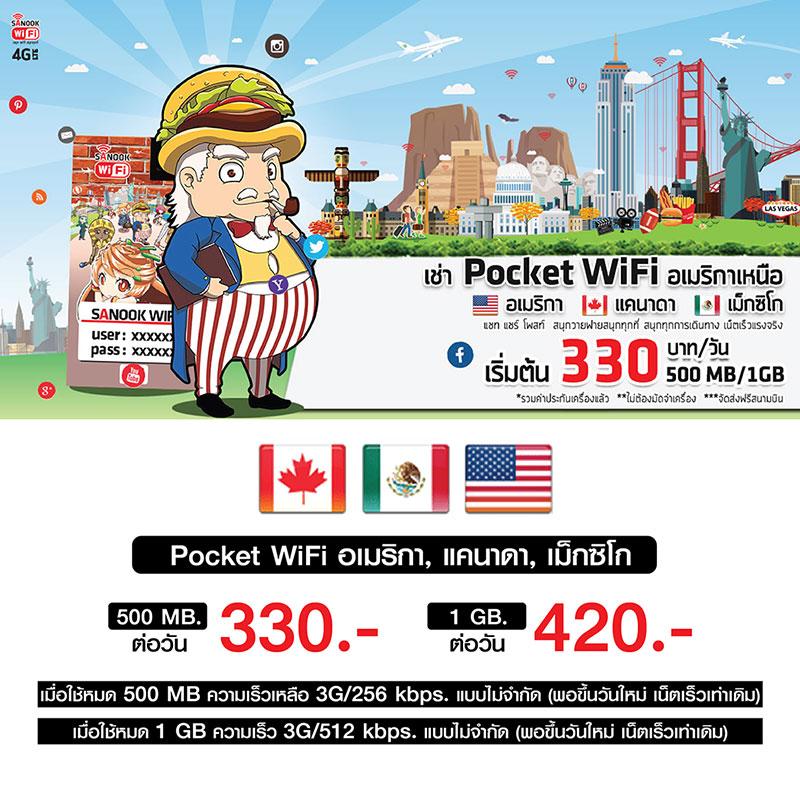 01_NorthAmerica_PocketWiFi330