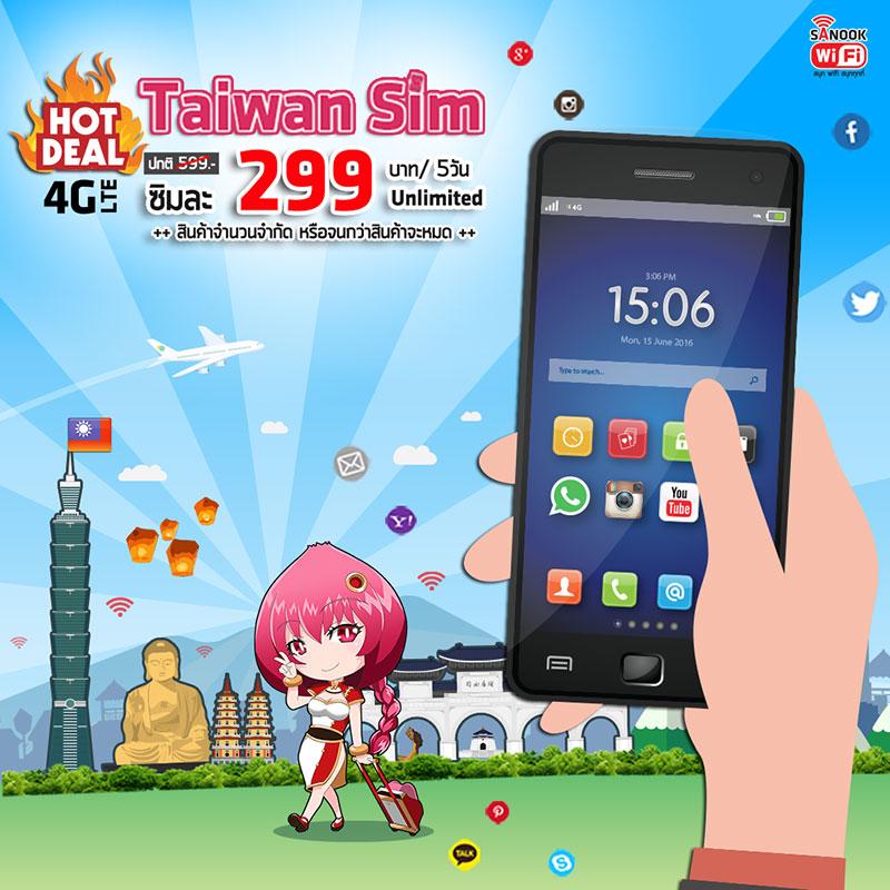 01_TaiwanSIM_299